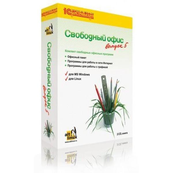 Свободный офис. Вып. 5. Профессиональная версия (box, 2CD, документаци�...